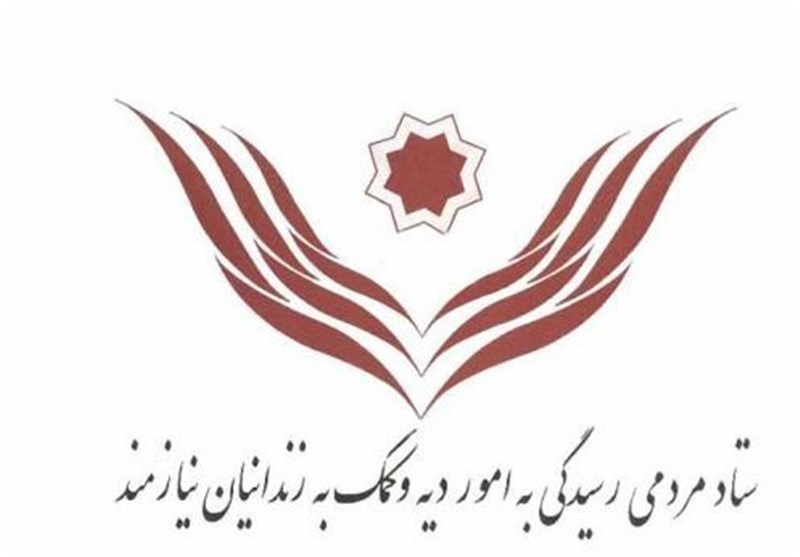 آزادی ۳۸۰۹ زندانی جرایم غیرعمد به همت خیّران/ سبقت خیران اصفهانی از تهرانیها